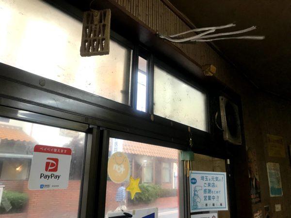 ホルモン丸和店内入り口の上部