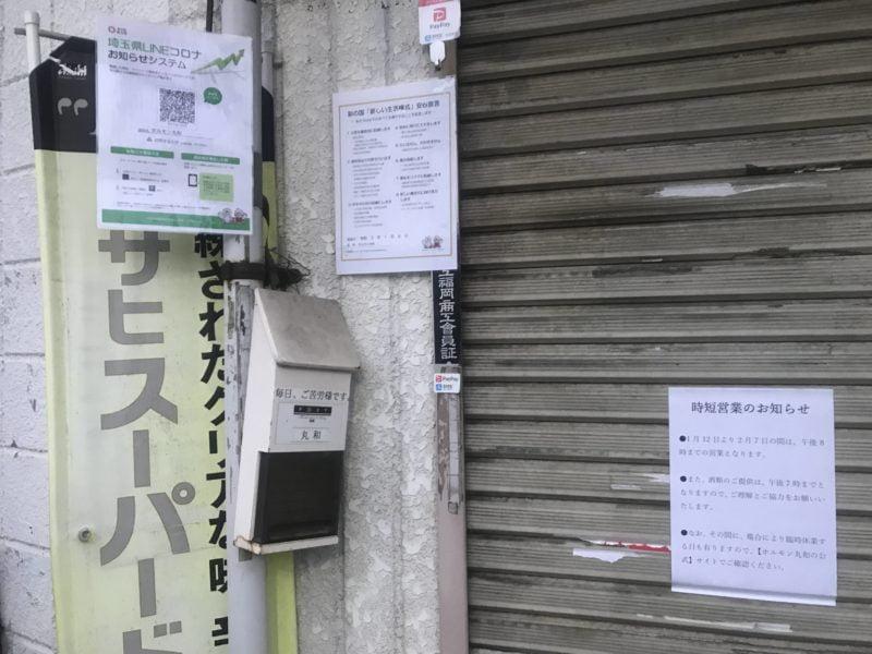 ホルモン丸和の店頭に掲示した埼玉県安心宣言