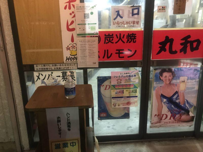 ホルモン丸和の店頭に掲示した埼玉県ラインシステムのQRコード