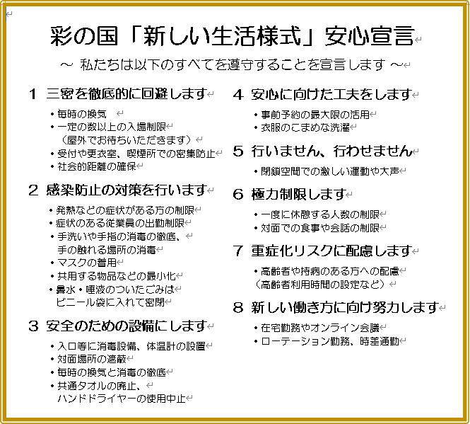 彩の国埼玉安心宣言
