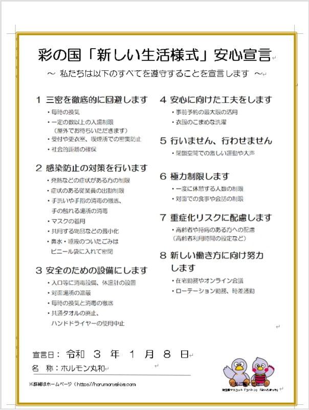 埼玉県の新しい生活様式安心宣言