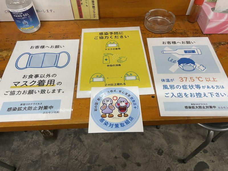 埼玉県感染対策取組店に認証済み