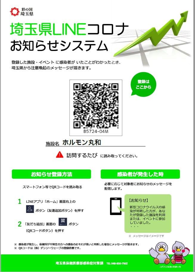 埼玉県のLINEシステム